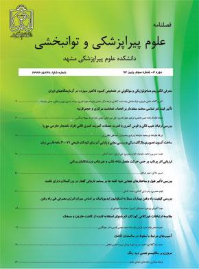 فصلنامه علمی- پژوهشی علوم پیراپزشکی وتوانبخشی